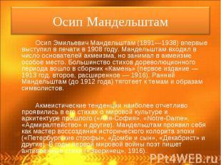 Осип Эмильевич Мандельштам (1891—1938) впервые выступил в печати в 1908 году. Ма