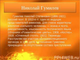 Гумилев Николай Степанович (1886-1921), русский поэт. В 1910-е гг. один из ведущ