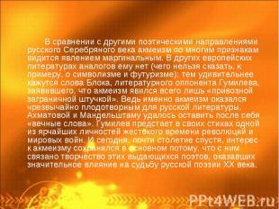 В сравнении с другими поэтическими направлениями русского Серебряного века акмеи