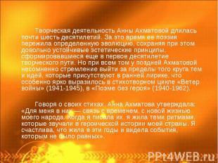 Творческая деятельность Анны Ахматовой длилась почти шесть десятилетий. За это в