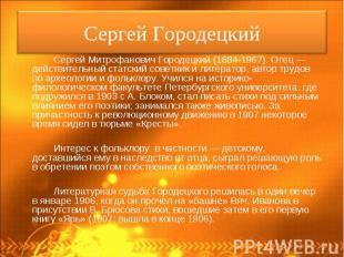 Сергей Митрофанович Городецкий (1884-1967). Отец — действительный статский совет