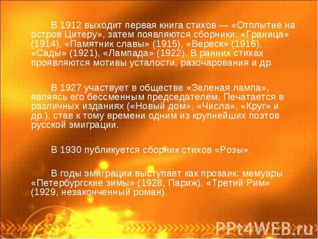 В 1912 выходит первая книга стихов — «Отплытие на остров Цитеру», затем появляются сборники: «Граница» (1914), «Памятник славы» (1915), «Вереск» (1916), «Сады» (1921), «Лампада» (1922). В ранних стихах проявляются мотивы усталости, разочарования и д…