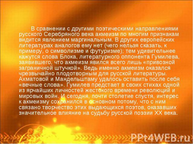 В сравнении с другими поэтическими направлениями русского Серебряного века акмеизм по многим признакам видится явлением маргинальным. В других европейских литературах аналогов ему нет (чего нельзя сказать, к примеру, о символизме и футуризме); тем у…