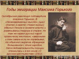 Октябрьская революция подтвердила опасения Горького. В «Несвоевременных мыслях»