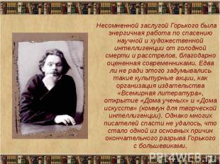 Несомненной заслугой Горького была энергичная работа по спасению научной и худож