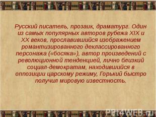 Русский писатель, прозаик, драматург. Один из самых популярных авторов рубежа XI