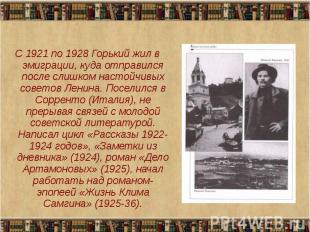 С 1921 по 1928 Горький жил в эмиграции, куда отправился после слишком настойчивы