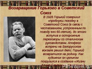 В 1928 Горький совершил «пробную» поездку в Советский Союз (в связи с чествовани