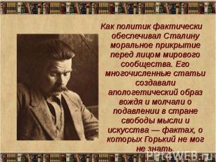 Как политик фактически обеспечивал Сталину моральное прикрытие перед лицом миров