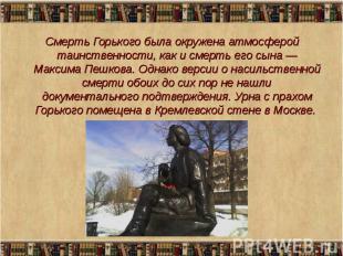 Смерть Горького была окружена атмосферой таинственности, как и смерть его сына —