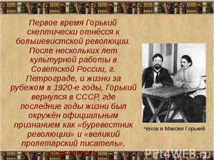 Первое время Горький скептически отнёсся к большевистской революции. После неско