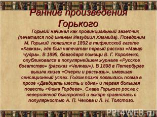 Горький начинал как провинциальный газетчик (печатался под именем Иегудиил Хлами