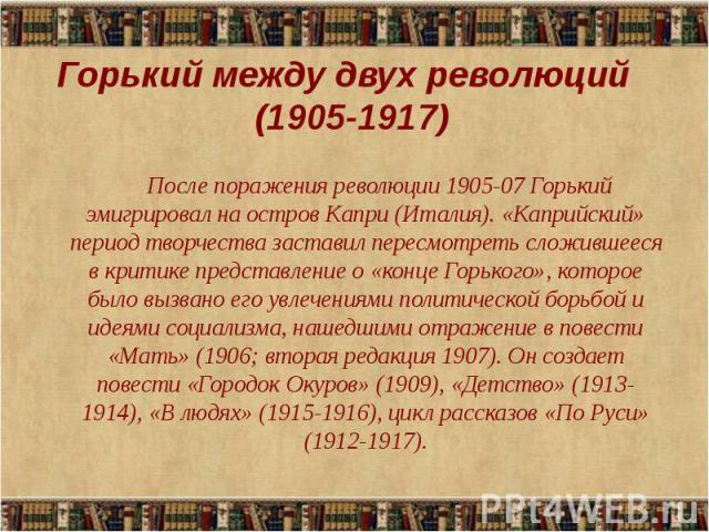 После поражения революции 1905-07 Горький эмигрировал на остров Капри (Италия). «Каприйский» период творчества заставил пересмотреть сложившееся в критике представление о «конце Горького», которое было вызвано его увлечениями политической борьбой и …