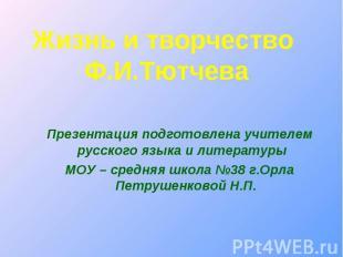 Презентация подготовлена учителем русского языка и литературы Презентация подгот