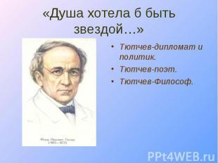 Тютчев-дипломат и политик. Тютчев-дипломат и политик. Тютчев-поэт. Тютчев-Филосо