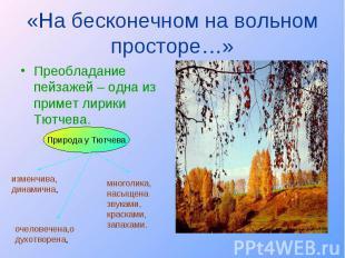 Преобладание пейзажей – одна из примет лирики Тютчева. Преобладание пейзажей – о