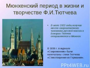В июле 1922 года,получив место сверхштатного чиновника русской миссии в Боварии
