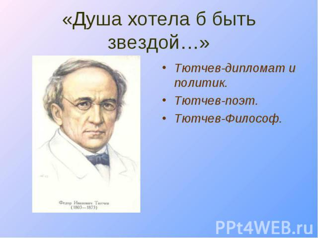 Тютчев-дипломат и политик. Тютчев-дипломат и политик. Тютчев-поэт. Тютчев-Философ.