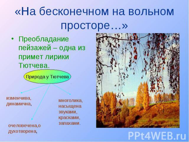 Преобладание пейзажей – одна из примет лирики Тютчева. Преобладание пейзажей – одна из примет лирики Тютчева.