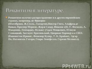 Романтизм получил распространение и в других европейских странах, например, во Ф