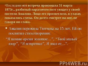 Амалия пережила Тютчева на 15 лет. Ей он посвятил стихотворения: Амалия пережила