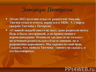 Летом 1825 получив отказ от родителей Амалии, Тютчев уехал в отпуск, вернулся в