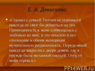 «Однако с семьей Тютчев не порывал и никогда не смог бы решиться на это. Привяза