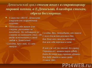 4 августа 1864 Е. Денисьева умирает от скоротечной чахотки. 4 августа 1864 Е. Де