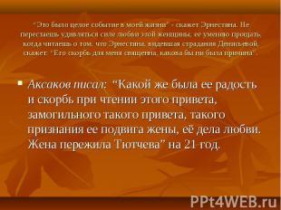 """Аксаков писал: """"Какой же была ее радость и скорбь при чтении этого привета, замо"""