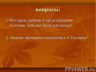 1.Что такое любовь в представлении Тютчева, чем она была для поэта? 1.Что такое