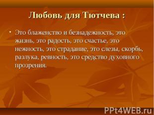 Это блаженство и безнадежность, это жизнь, это радость, это счастье, это нежност