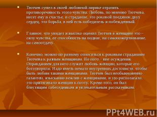 Тютчев сумел в своей любовной лирике отразить противоречивость этого чувства. Лю
