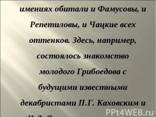 Рядом с Хмелитой в своих имениях обитали и Фамусовы, и Репетиловы, и Чацкие всех