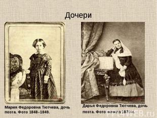 Мария Федоровна Тютчева, дочь поэта. Фото 1848–1849. Мария Федоровна Тютчева, до