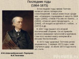 В последние годы жизни Тютчев написал около пятидесяти стихотворений. Самые изве