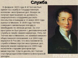 В феврале 1822 года Ф.И.Тютчев был принят на службу в Государственную коллегию и
