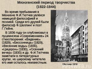 Во время пребывания в Мюнхене Ф.И.Тютчев увлёкся немецкой философией и поэзией.