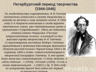 По свидетельству современников, Ф.И.Тютчев скептически относился к своему творче