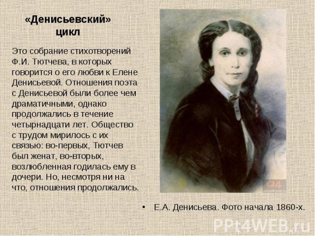Е.А. Денисьева. Фото начала 1860-х. Е.А. Денисьева. Фото начала 1860-х.