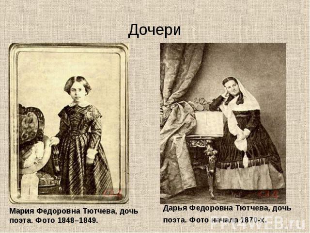 Мария Федоровна Тютчева, дочь поэта. Фото 1848–1849. Мария Федоровна Тютчева, дочь поэта. Фото 1848–1849.