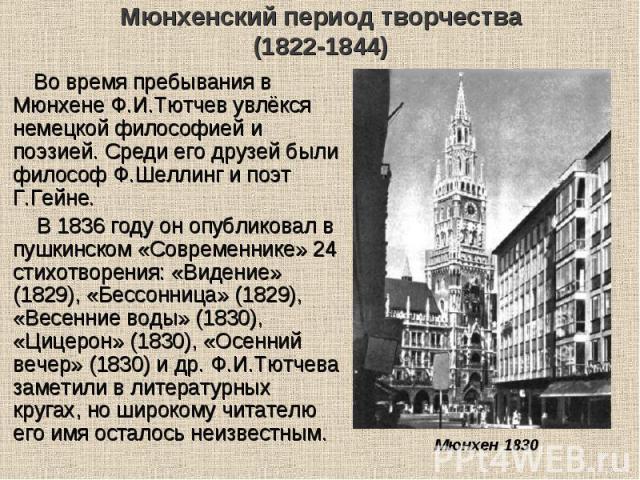 Во время пребывания в Мюнхене Ф.И.Тютчев увлёкся немецкой философией и поэзией. Среди его друзей были философ Ф.Шеллинг и поэт Г.Гейне. Во время пребывания в Мюнхене Ф.И.Тютчев увлёкся немецкой философией и поэзией. Среди его друзей были философ Ф.Ш…