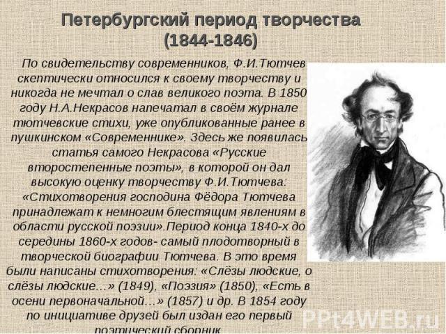 По свидетельству современников, Ф.И.Тютчев скептически относился к своему творчеству и никогда не мечтал о слав великого поэта. В 1850 году Н.А.Некрасов напечатал в своём журнале тютчевские стихи, уже опубликованные ранее в пушкинском «Современнике»…