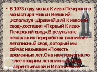 В 1073 году монах Киево-Печерского монастыря Никон Великий ,используя «Древнейши