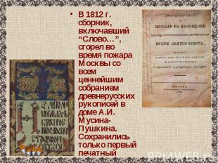 """В 1812 г. сборник, включавший """"Слово…"""", сгорел во время пожара Москвы со всем це"""