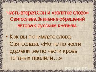 Как вы понимаете слова Святослава: «Но не по чести одолели ,не по чести кровь по