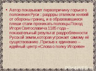 Автор показывает первопричину горького положения Руси : раздоры отвлекли князей