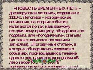 «ПОВЕСТЬ ВРЕМЕННЫХ ЛЕТ» – древнерусская летопись, созданная в 1110-х. Летописи –