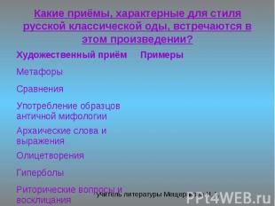 Какие приёмы, характерные для стиля русской классической оды, встречаются в этом