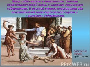 Жанр «ода» возник в античности, сначала представлял собой песнь с широким лириче