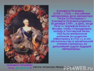 «Елизавета Петровна» Автор: Де Преннер К. Елизавета Петровна (1709 — 1761) — рос